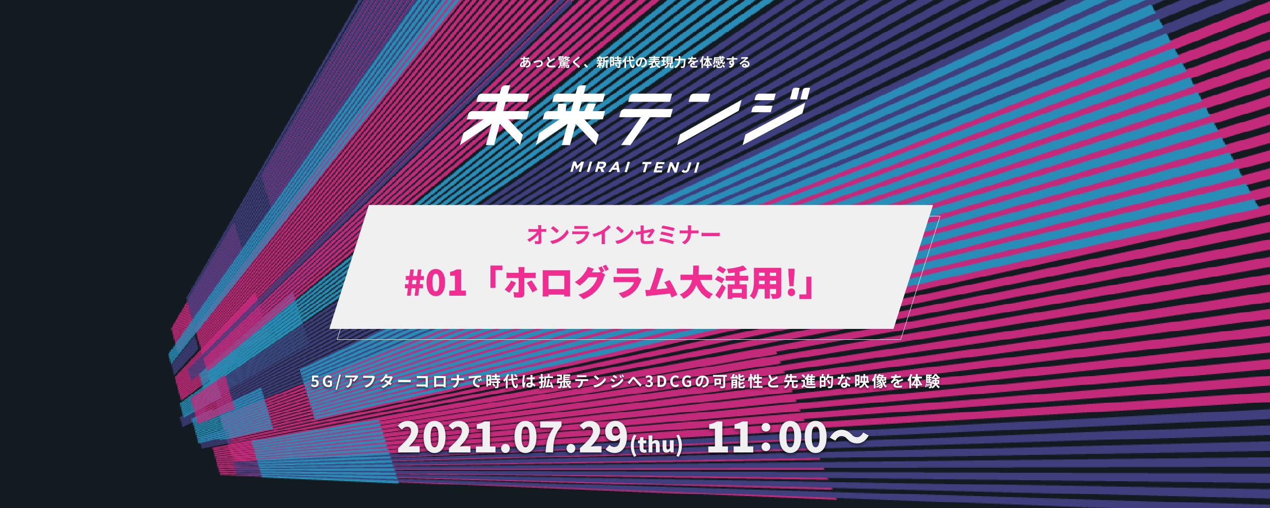 未来テンジ_オンラインセミナー
